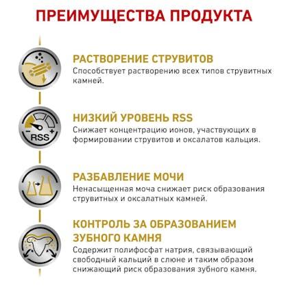 5_RC-VET-DRY-DogUrinarySOSD-rus5