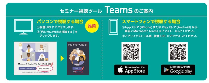 539-japan-local-ca-how-to-teams