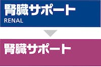 479-japan-local-vet-renal-support