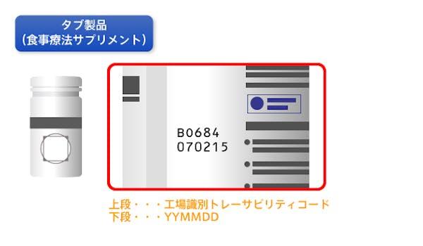 68_japan_local_faq_expiration date of supplement.jpg