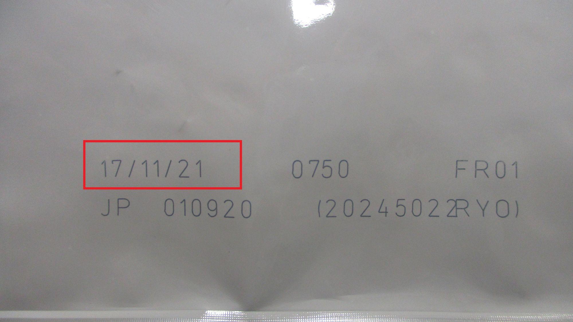 513-japan-local-packshot-of-medium-weight-care-expiration-date