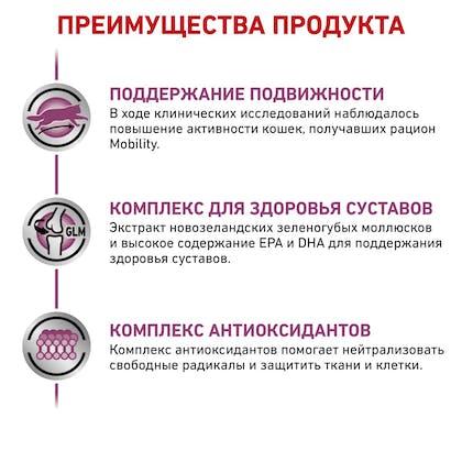 RC-VET-DRY-CatMobility_rus_new5
