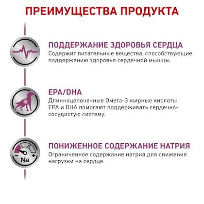 RC-VET-DRY-DogCardiac_rus5
