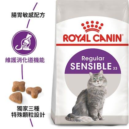 腸胃敏感成貓S33_EC產品圖