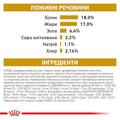 RC-VET-DRY-DogUrinarySO-Eretailkit-B1_07
