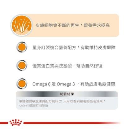 敏感膚質HS33_產品賣點
