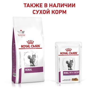 RC-VET-WET-CatRenChickTSIG_rus_new7