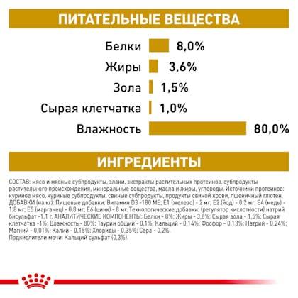 RC-VET-WET-DogUrinarySOMC-Eretailkit-B1_6