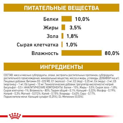 RC-VET-WET-CatUrinarySOCIG-Eretailkit-B1_7