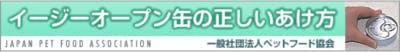 71_Japan_local_FAQ_Easy open can.jpg