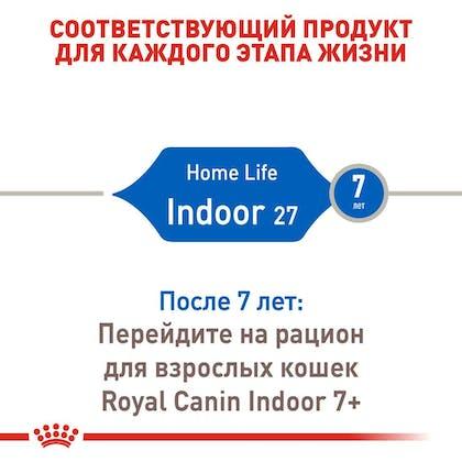 RC-FHN-Indoor27_2-RU.jpg