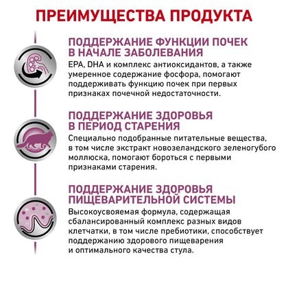 RC-VET-DRY-CatEarlyRenal_rus5