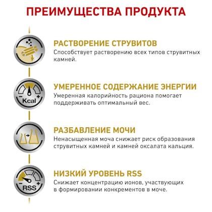 5_RC-VET-DRY-CatUrinarySOMC-rus5