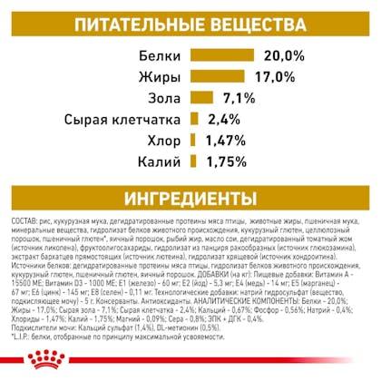 RC-VET-DRY-DogUrinarySOAGE-Eretailkit-B1_6