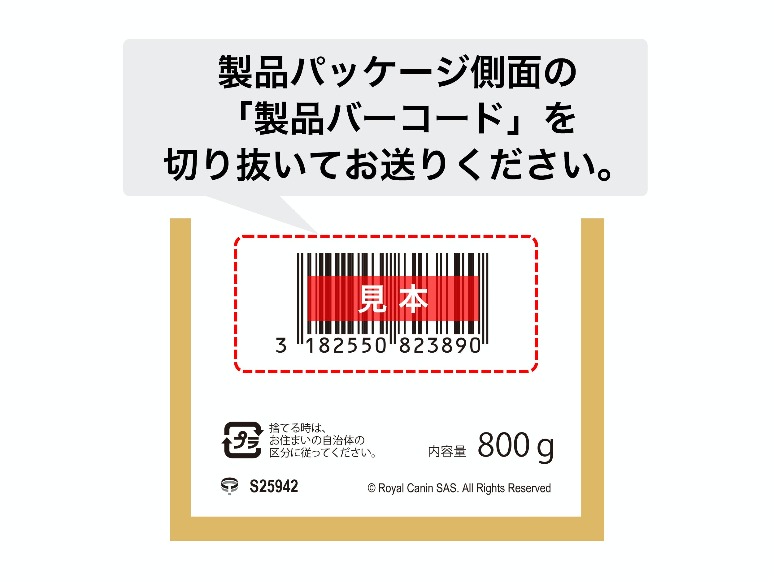 SPT guaranteed program application barcode
