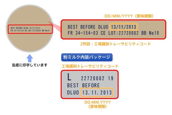 66_Japan_local_FAQ_Expiration date of milk powder.jpg