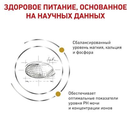 4_RC-VET-DRY-CatUrinarySO-rus4