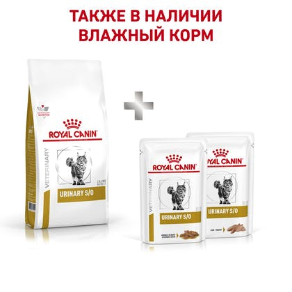 9_RC-VET-DRY-CatUrinarySO-rus9