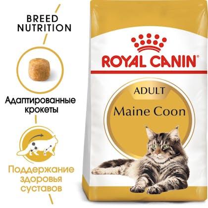 RC-FBN-MaineCoon-MV-Eretailkit_-ru_RU_page-0001