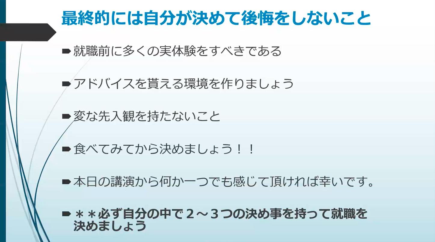 606-japan-local-ca-vet-online-seminar-report-slide2