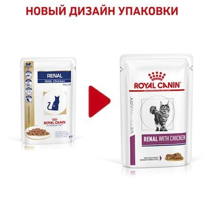 RC-VET-WET-CatRenChickTSIG_rus_new3
