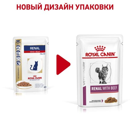 RC-VET-WET-CatRenBeefTSIG_rus_new3