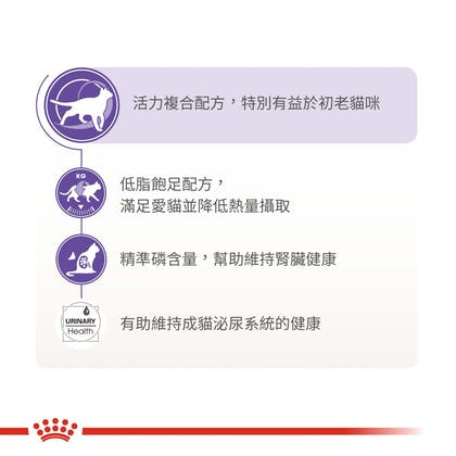 絕育熟齡貓S36+7_產品賣點