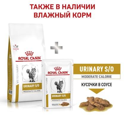 9_RC-VET-DRY-CatUrinarySOMC-rus9