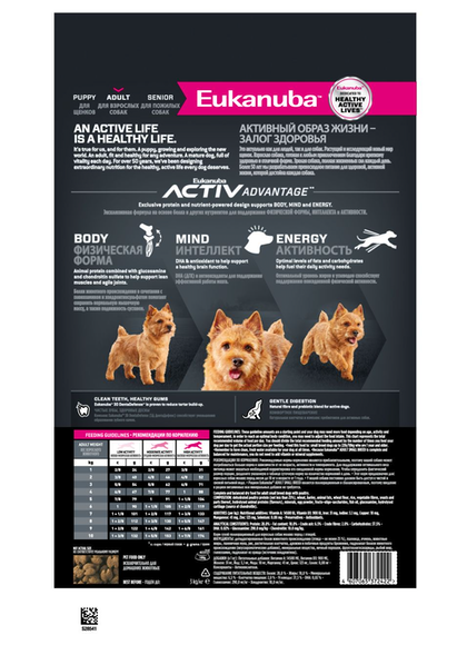 Eukanuba Adult Small Breed – 3D Back Pack Justified – RUS