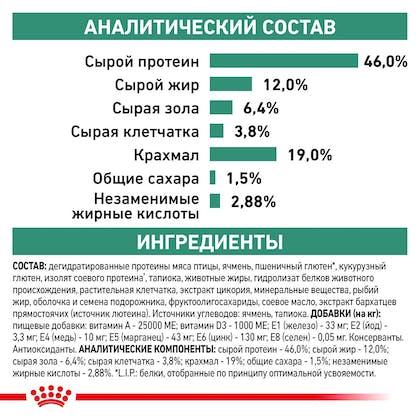 RC-VET-DRY-CatDiabetic-Eretailkit-B1_08