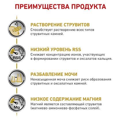 5_RC-VET-DRY-DogUrinarySO-rus5